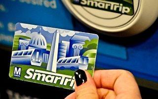 华盛顿特区测试以学生证代替通勤卡