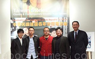 中華民國百年台灣電影展 林肯中心開幕