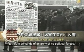 中共军报披露:退党大潮在军内引反响