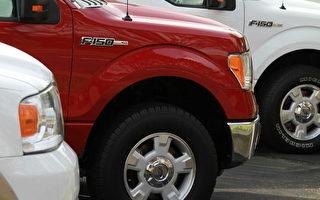油箱問題 福特F-150車召回擴大至273萬輛