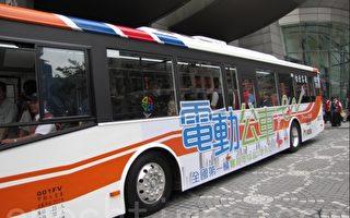 组图: 全台第一辆纯电动公车上路
