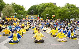 组图1:纽约民众欢庆世界法轮大法日