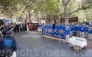 澳洲悉尼各界欢庆世界法轮功大法日