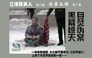 《江泽民其人》连环图(36)