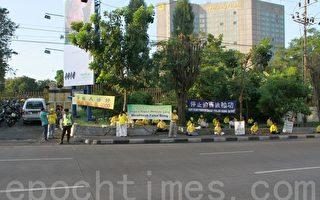 中共输出迫害 印尼法轮功学员抗议