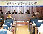 5月26日下午,「論韓國的移民政策」研討會在韓國國會舉行,韓國政府部門與各界專家學者就韓國移民現狀及未來對策展開討論。(攝影:全宇/大紀元)