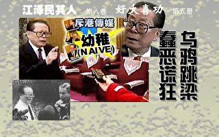 《江泽民其人》连环图(53)