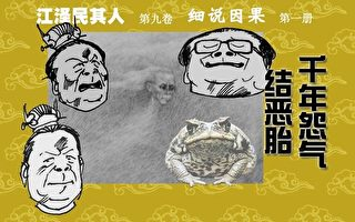 《江泽民其人》连环图(55)