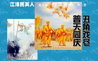 《江泽民其人》连环图(57)