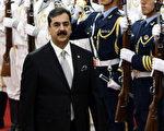 巴基斯坦總理吉拉尼(Yusuf Raza Gilani)在5月中旬訪問北京 (圖片來源:Getty images)