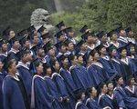 近日,德国媒体报导称,目前北京的大学加强了对大学生的思想教育和控制,甚至要求大学生互相监督。(Photo by China Photos/Getty Images)