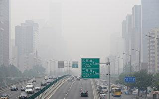 北京环境持续恶化 或将成为第二个楼兰