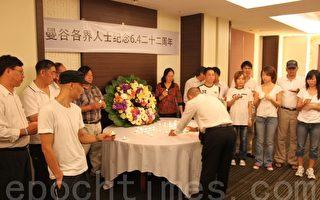 泰國曼谷各界華人參加六四週年紀念