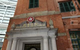 终院求人大释法 香港司法独立成疑