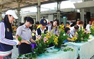 慶祝警察節 人民保母花藝大賽