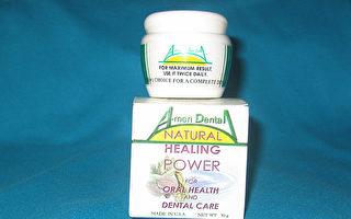 牙泰寶:激活牙膚細胞 護牙固齒效果好