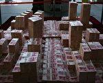 資金外逃富人移民是中國新潮流?