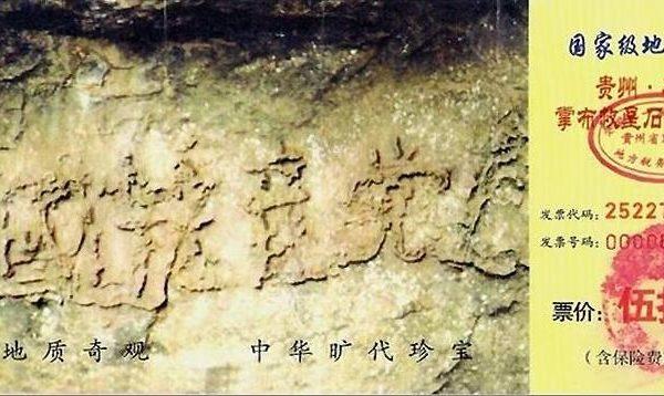 许茹:人工石刻与天然藏字石