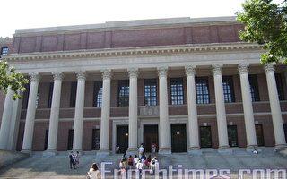 刘晓:三代名校――哈佛、耶鲁和普林斯顿