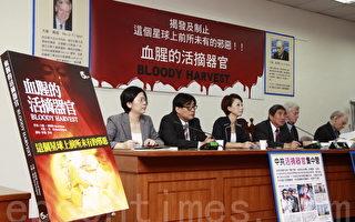《血腥的活摘器官》臺灣發行 籲制止暴行