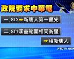 行政院中华电卫星续约案跨部门会议裁决重点(图:新唐人电视台)