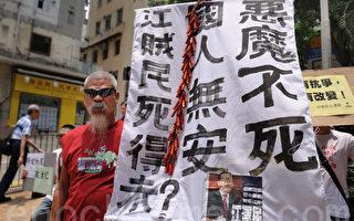 7月10日,香港民间团体四五行动和政治团体社民连在进行第21波声援茉莉花革命活动时,表达了他们对江泽民的评价──死有余辜。(摄影:潘在殊/大纪元)