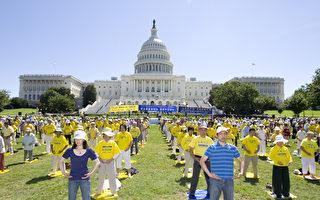 美国会与各界声援法轮功国会山大集会