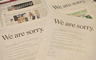 窃听受害者或达4000人 默多克登广告道歉