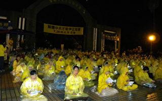 台南市約3百多名法輪功學員上週末冒著雨,於東寧公園以燭光和音樂,悼念遭受迫害的法輪功同修。(攝影:朱莉利/大紀元)