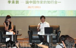 香港書展星期三(2011年7月20日)開幕,大陸著名作家李承鵬與粉絲見面互動,妙語連珠,針砭時弊。(攝影: 潘在殊/大紀元)