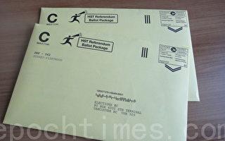 索取HST選票 今日晚12時截止