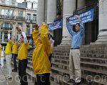 十二年風雨不動 比利時法輪功學員反迫害