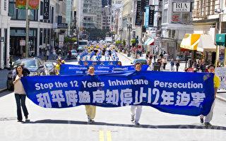 反迫害十二年 旧金山法轮功要求停止迫害