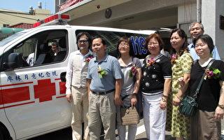 旅外企業家回饋故鄉  捐贈救護車
