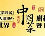 """新唐人电视台举办的2011年第四届""""全世界中国菜厨技大赛""""亚太初赛,7月29日起一连三天在台北展演二馆(原台北世贸二馆)举行。"""