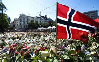 挪威人以堅忍對抗暴力  用善良化解仇恨