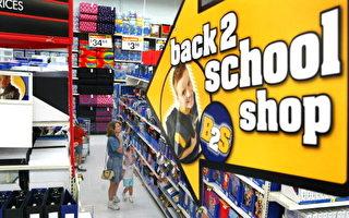 「返校季」開始   美商家打響價格戰