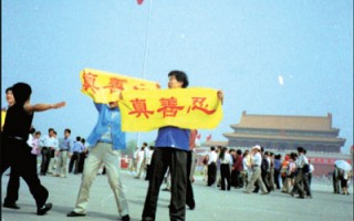 唐山法輪功學員在河北女監遭電擊酷刑