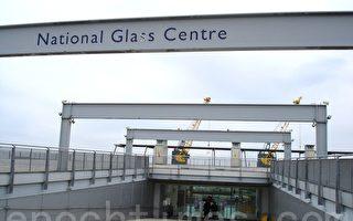 参观英国国家玻璃中心