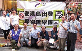 公民黨港島區徵簽 籲捍衛選舉權
