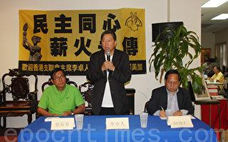 香港支聯會紐約舉行公開論壇