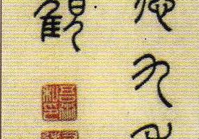 中國最早印學指導 吾衍之三十五舉