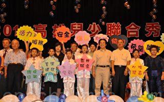 11日高雄市社會局長張乃千(右4)親至活動現場為小朋友加油。(攝影:李秀卿/大紀元)