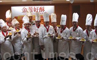 新北市首屆蛋黃酥節 15家特色蛋黃酥入圍