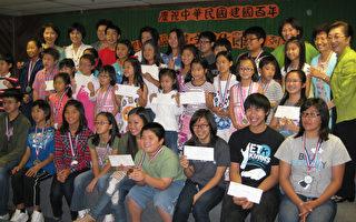 三字經背誦 140學童參賽