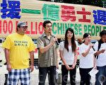 5名已經退出中共組織的華人在集會上表示,要解體中共,迎接沒有共產黨的新中國(攝影:孫泰利/大紀元)