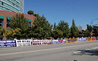 8月13日,部份溫哥華華人在本拿比集會,慶祝一億中國人退出中共,也呼籲更多的中國人加入進來。(攝影:邱晨/大紀元)