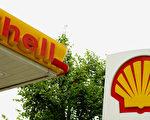 壳牌石油公司大幅削减成本 或终止十国营运