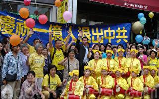 全球退黨服務中心在紐約舉辦活動,慶祝一億中國人三退(退出中共黨、團、隊)。(大紀元)