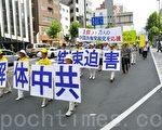 「解體中共 結束迫害」的大標語牌行進在新宿大街(攝影:曹景哲/大紀元)